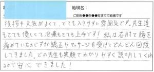 voice_kotsuban01