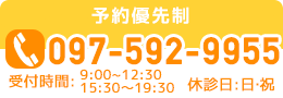 電話:097-592-9955