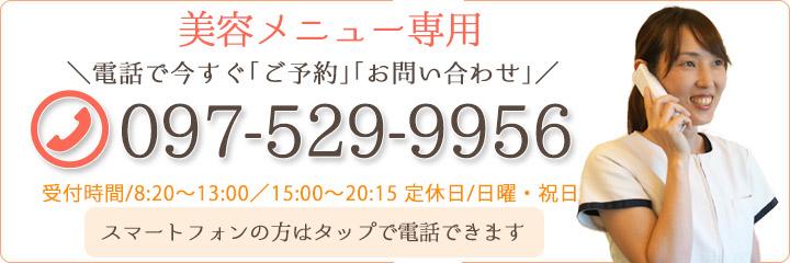 電話:097-529-9956